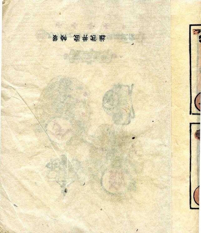 古里の武井武雄(双灯社編)_b0329588_17542487.jpg
