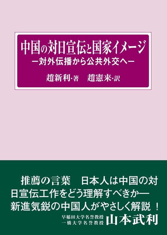 著者動向、趙新利さん、NHK-BS1の特集に登場された_d0027795_7415456.jpg