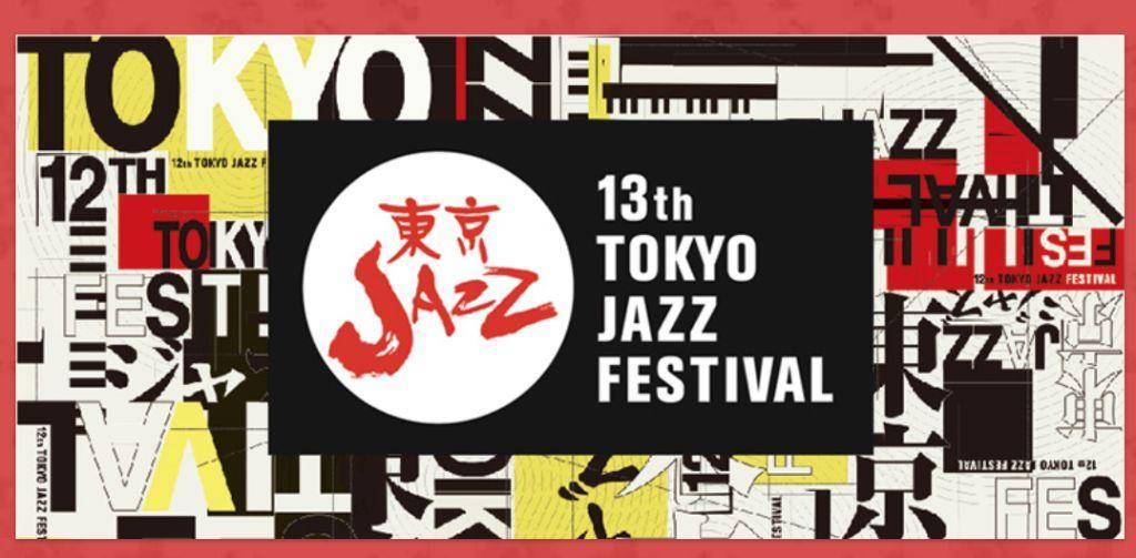 東京ジャズフェスティバル_e0143416_844396.jpg