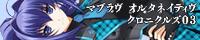 『マブラヴ オルタネイティヴ クロニクルズ 03』を応援中!