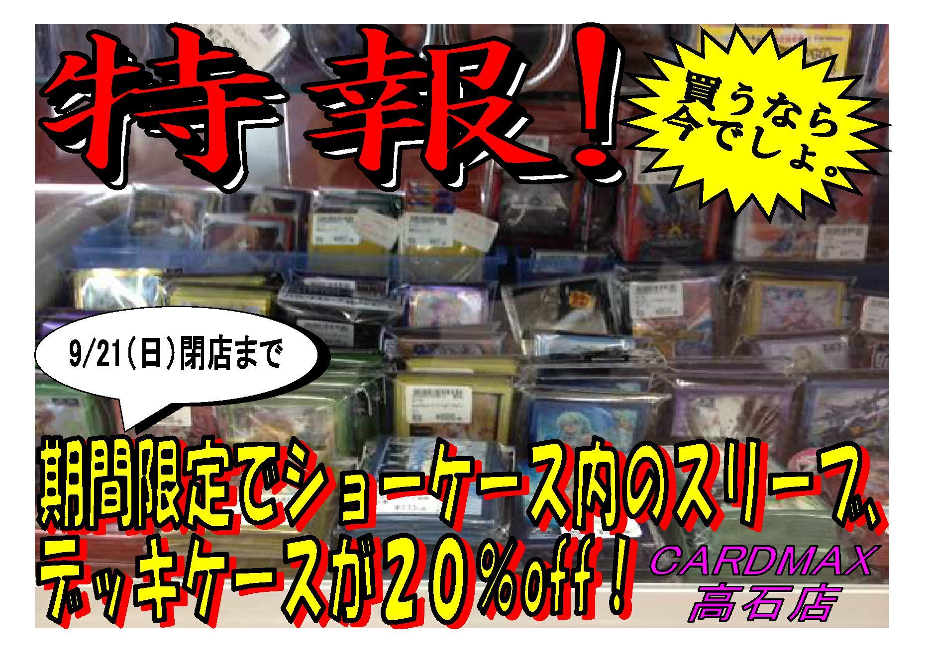 【高石店】キャラスリーブ、デッキケース特売します♪_d0259027_14402086.jpg