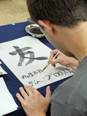 A Special Exhibit of Calligraphy and Sumi-e_d0168831_15275871.jpg