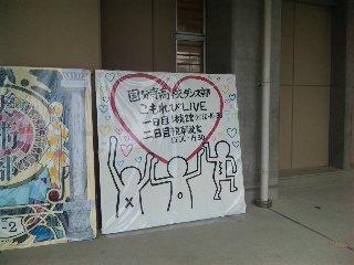 blog:学祭_a0103940_21183333.jpg