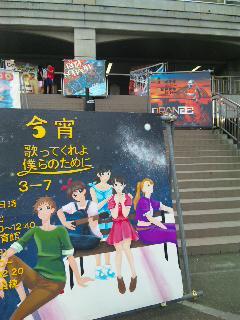 blog:学祭_a0103940_21183368.jpg