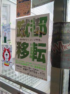 blog:茶団〜体育祭〜_a0103940_23514580.jpg