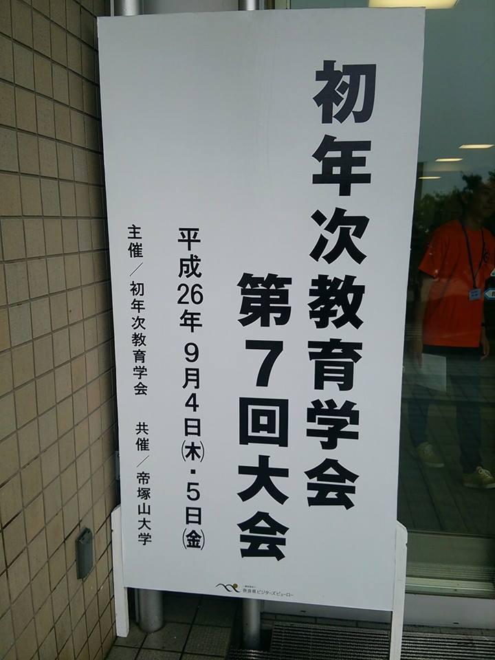2014.09.04 初年次教育学会@帝塚山大学_f0138645_18562333.jpg