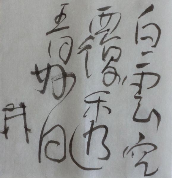 朝歌9月7日_c0169176_08392615.jpg