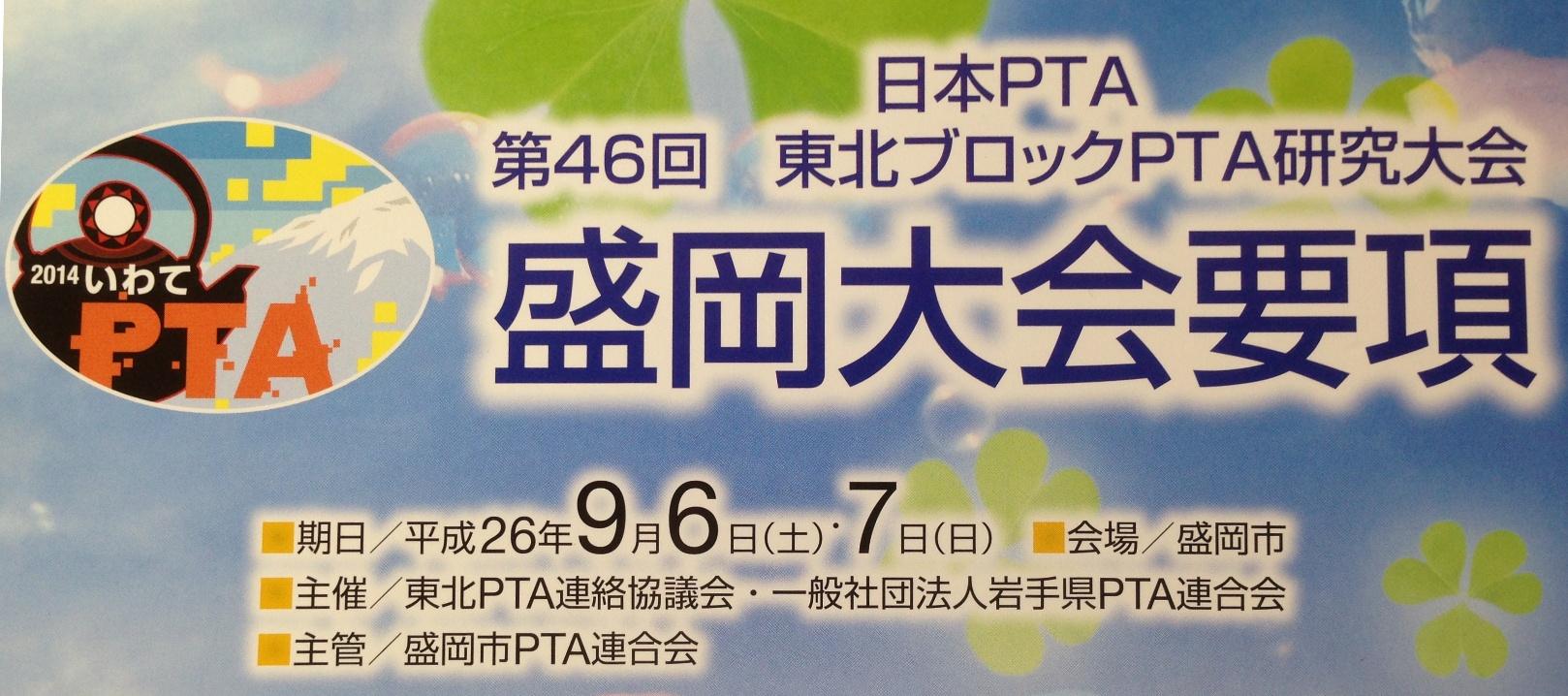 日本PTA 東北ブロックPTA研究大会_c0162404_1511463.jpg