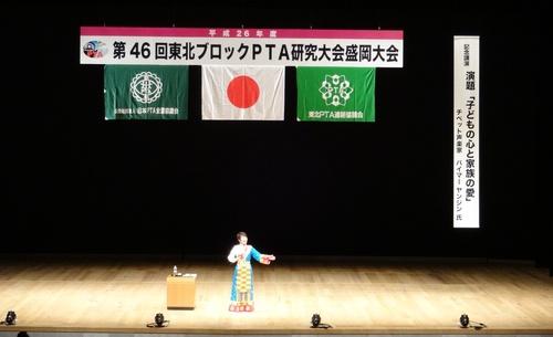 日本PTA 東北ブロックPTA研究大会_c0162404_152764.jpg