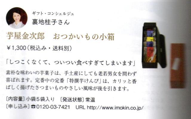 『大人のおしゃれ手帖』 2014 No.7_c0101406_1942062.jpg