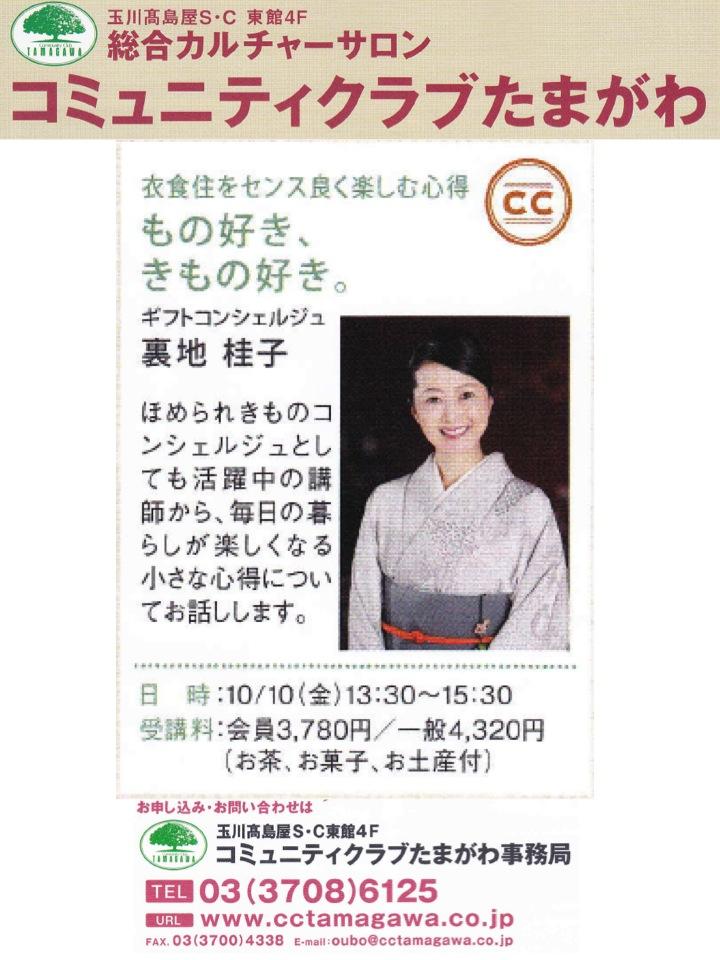 『コミュニティクラブたまがわ』_c0101406_19532277.jpg