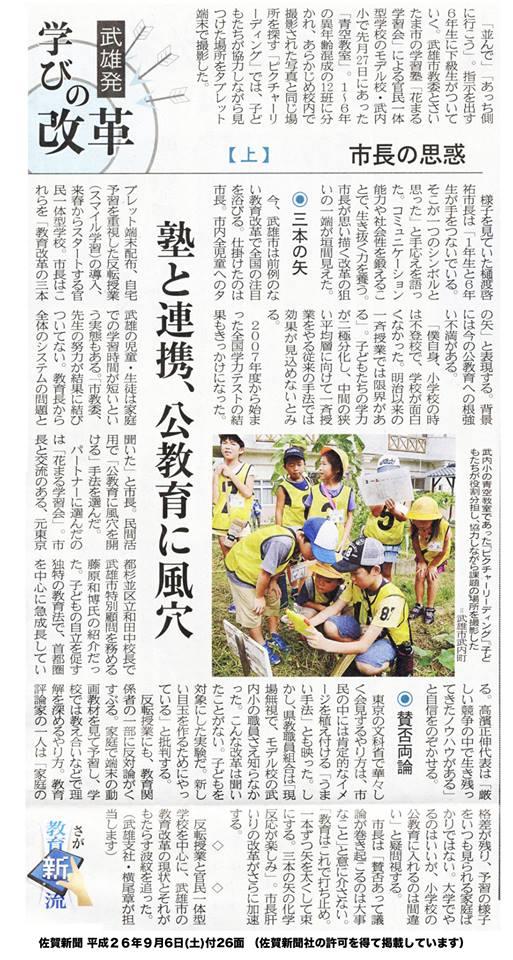武雄発 学びの改革_d0047811_171115100.jpg