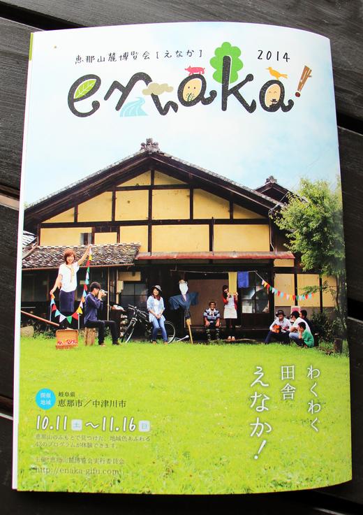 enaka(えなか)にちこりで作る本格フランス料理_d0063218_1302487.jpg