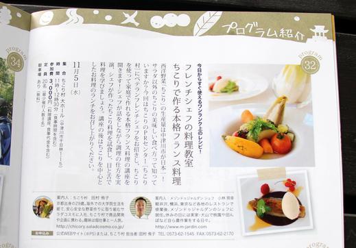 enaka(えなか)にちこりで作る本格フランス料理_d0063218_133393.jpg