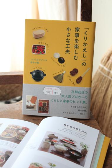 人気ブロガー「おうち*」のchieさんが『「くりかえし」の家事を楽しむ小さな工夫』を出版!_f0357923_13185550.jpg
