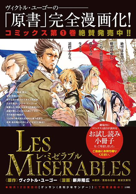「レ・ミゼラブル LES MISERABLES」コミックス発売中。_f0233625_17221942.jpg