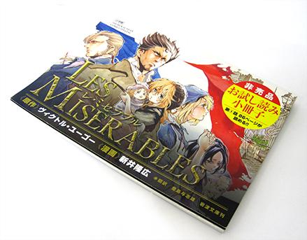 「レ・ミゼラブル LES MISERABLES」コミックス発売中。_f0233625_17223814.jpg