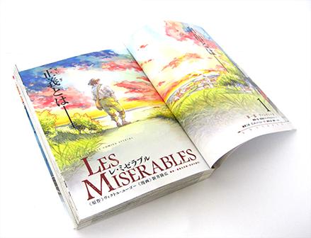 「レ・ミゼラブル LES MISERABLES」コミックス発売中。_f0233625_17252016.jpg