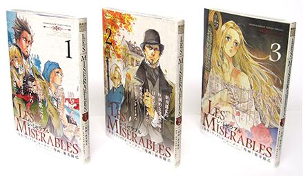 「レ・ミゼラブル LES MISERABLES」コミックス発売中。_f0233625_17334314.jpg
