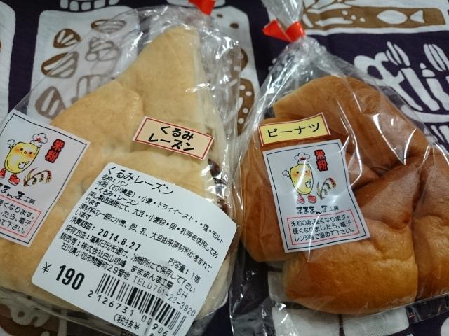 ヨシタベーカリー(小松市矢崎町)_b0322744_22410232.jpg