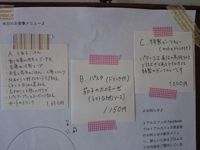 トアルカフェ(toRcafe)(小松市園町)_b0322744_22434003.jpg