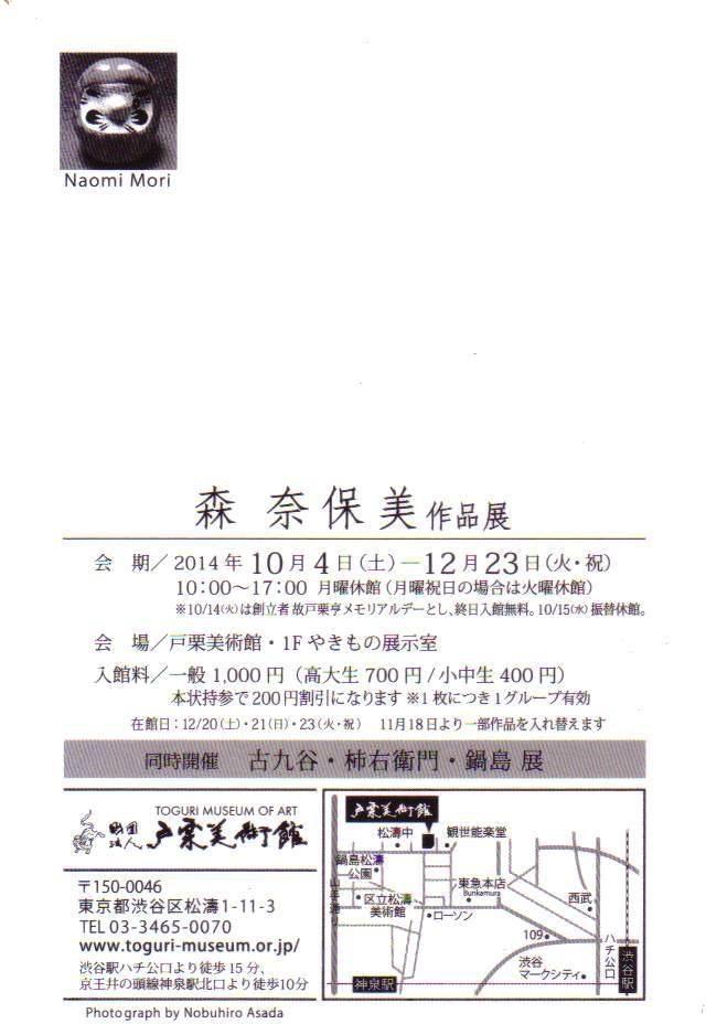 森奈保美さん   戸栗美術館で個展_d0237757_23394471.jpg