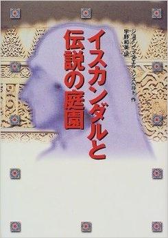 雑多な読書の記録~イスカンダルと伝説の庭園_a0025572_23503408.jpg
