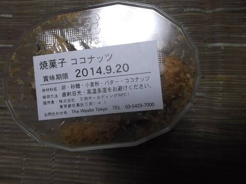ウェスティンホテル東京 ココナッツクッキー_f0076001_23195420.jpg