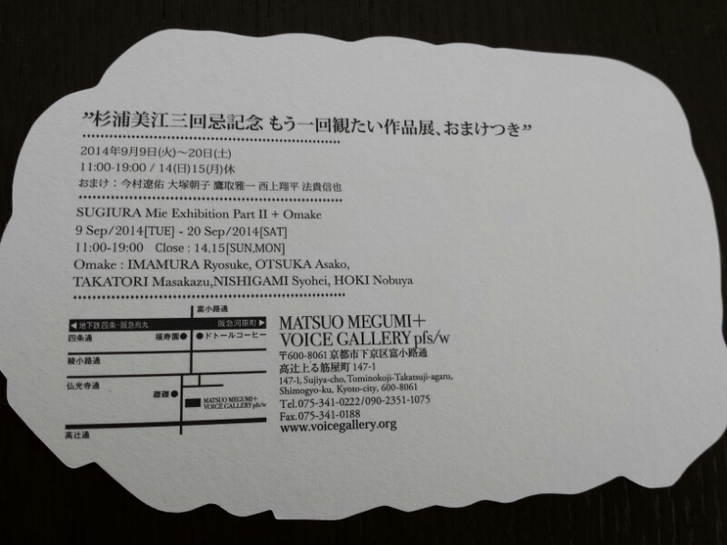 杉浦美江三回忌記念 もっかい観たい作品展+おまけつき_e0155231_7123293.jpg