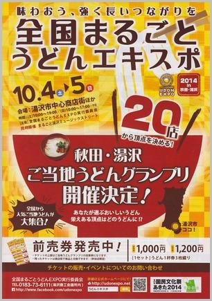 全国まるごとうどんエキスポ2014 in 秋田・湯沢_c0176838_1420974.jpg