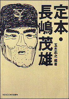 長嶋茂雄さんの卒業文集が凄い_e0192740_13192.jpg
