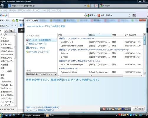 アドオン管理画面_a0084343_11413049.jpg