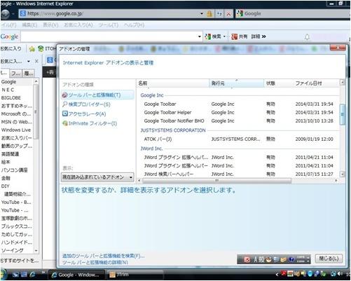 アドオン管理画面_a0084343_11414319.jpg