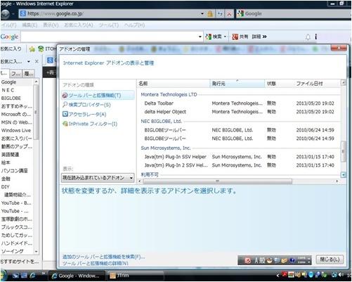 アドオン管理画面_a0084343_11421289.jpg