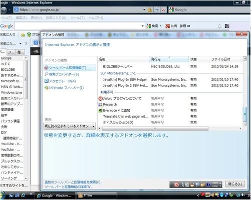 アドオン管理画面_a0084343_11422566.jpg
