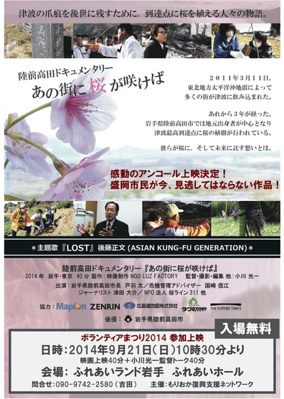 陸前高田ドキュメンタリー「あの街に桜が咲けば」上映会 _a0103650_2121367.jpg