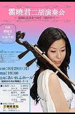 2014年9月のライブスケジュール_f0230569_17262576.png