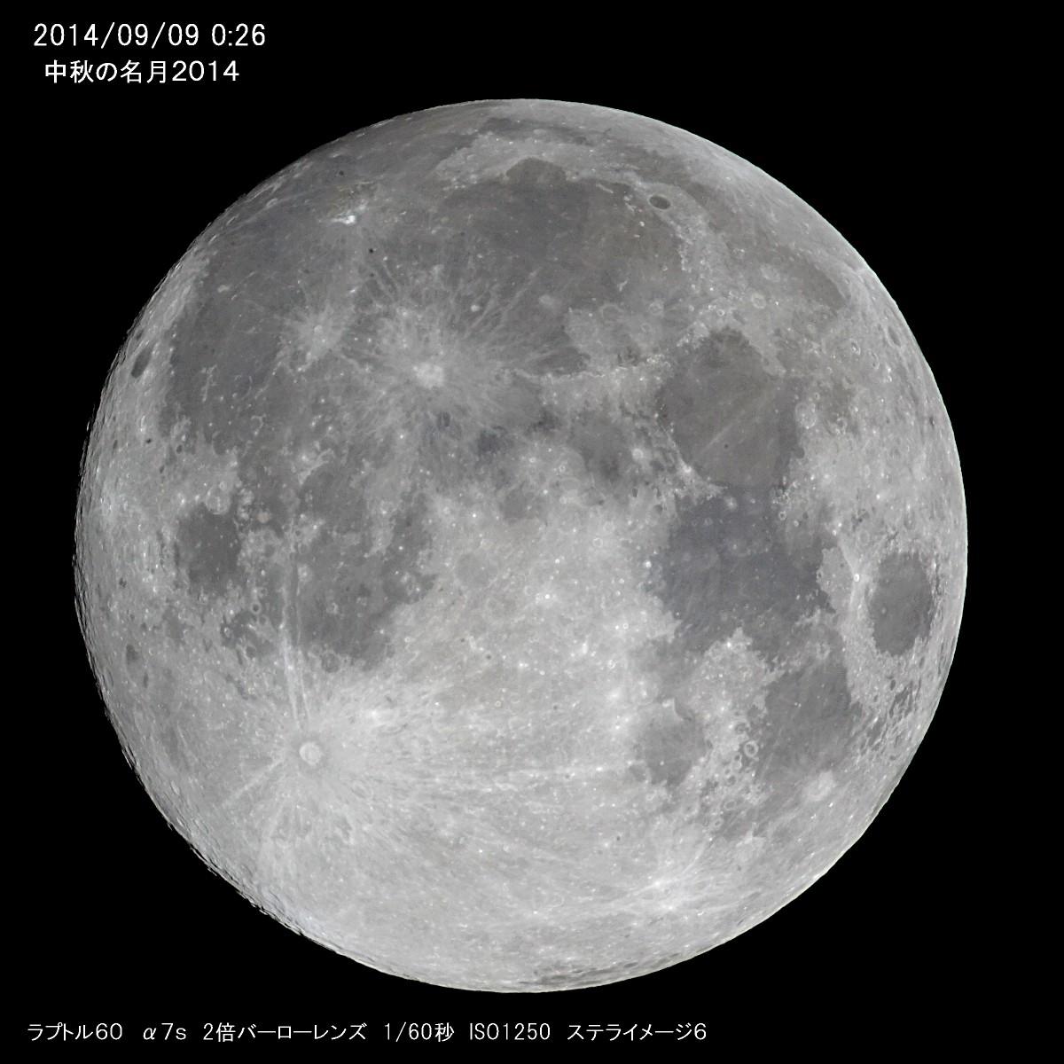 ラプトル60で中秋の名月を撮る_a0095470_1214477.jpg