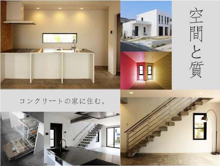 『空間と質』~コンクリートの家に住む~ 完成見学会のご案内_b0120583_10564621.jpg