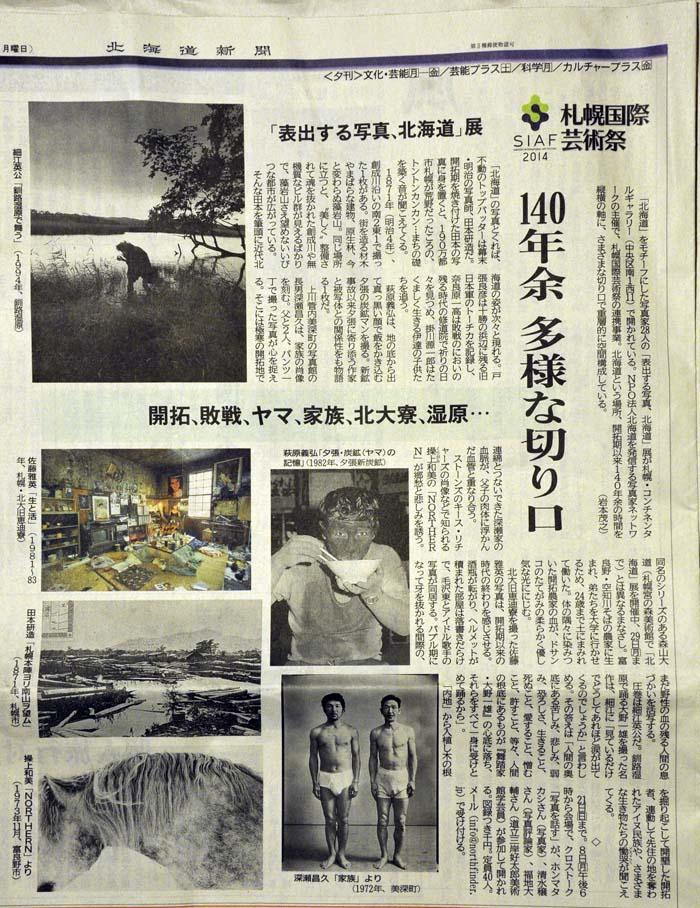 「表出する写真、北海道」展_f0173596_19533672.jpg