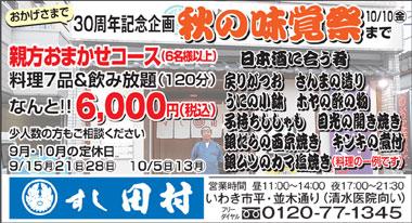 秋の味覚祭_a0131903_1043877.jpg
