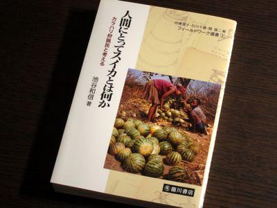 読書メモ:池谷和信『人間にとってスイカとは何か』_d0010432_22493624.jpg
