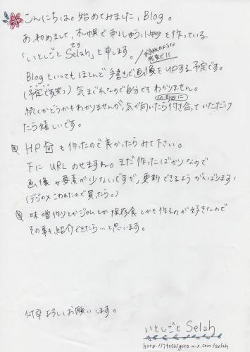 c0330737_19523917.jpg