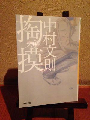 エンターテインメント的アプローチではなく文学的アプローチのノワール小説_f0082056_2014396.jpg