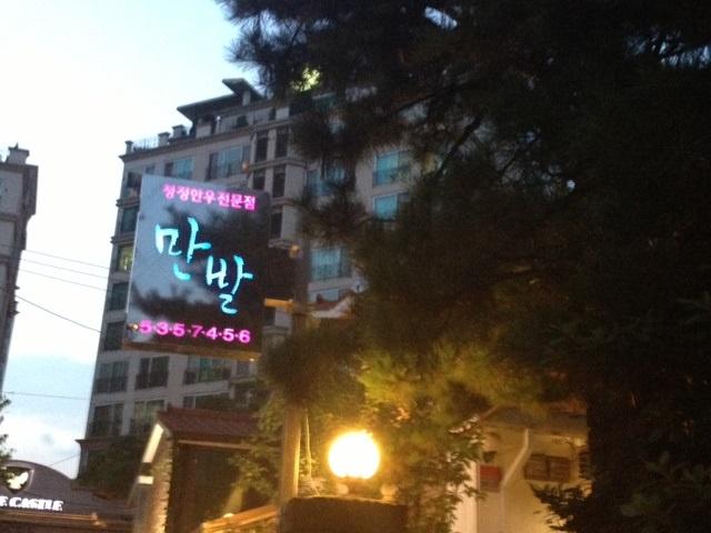ソウルの旅 焼肉と日本居酒屋_b0060363_22293558.jpg