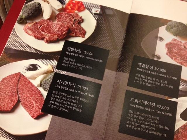 ソウルの旅 焼肉と日本居酒屋_b0060363_22303114.jpg