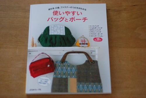 使いやすいバッグとポーチと・・・_d0091671_14484331.jpg