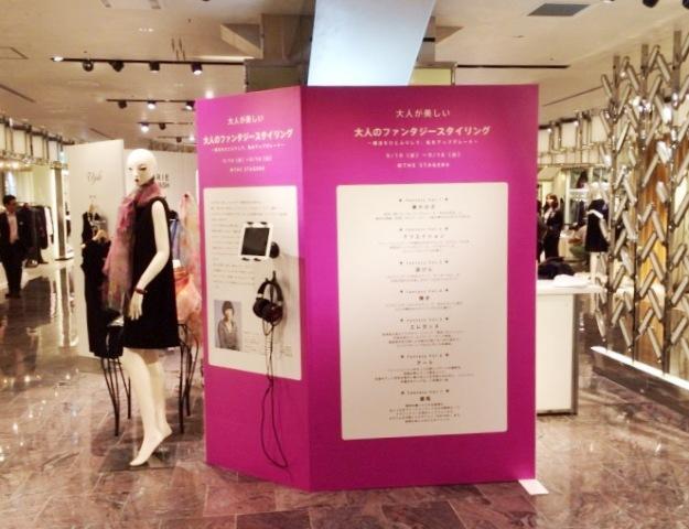 伊勢丹新宿店で本日より「大人のファンタジースタイリング」開催♪_a0138976_1631481.jpg