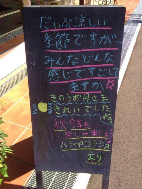 Cafe ajironokiさんより生中継♪ ABCラジオ「武田和歌子のぴたっと」_a0277483_9114547.jpg
