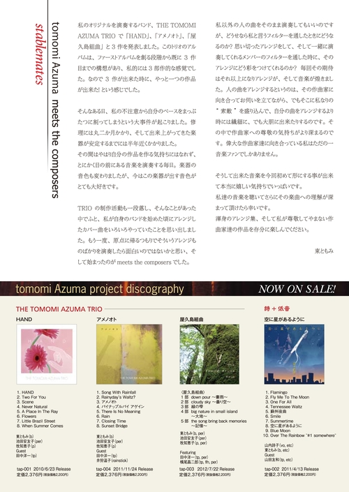 meets the composers 1st アルバム「Stablemates」2014/10/22全国発売!_f0042307_13563955.jpg